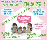 Mukunokifamilytop_2
